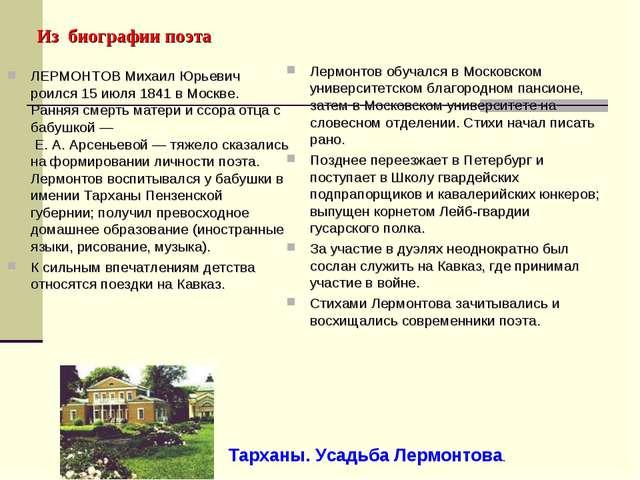 Из биографии поэта ЛЕРМОНТОВ Михаил Юрьевич роился 15 июля 1841 в Москве. Ран...