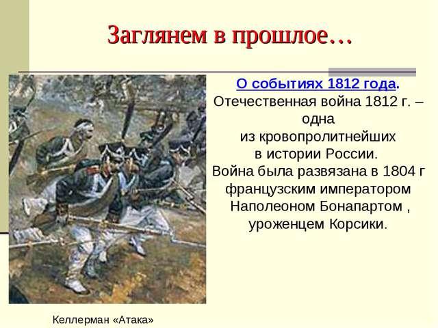 Заглянем в прошлое… О событиях 1812 года. Отечественная война 1812 г. – одна...