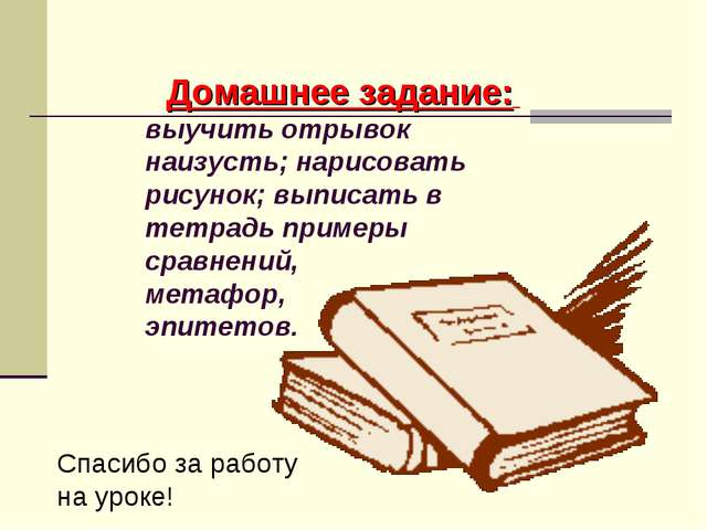 Домашнее задание: выучить отрывок наизусть; нарисовать рисунок; выписать в те...