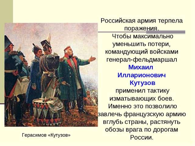 Российская армия терпела поражения. Чтобы максимально уменьшить потери, коман...