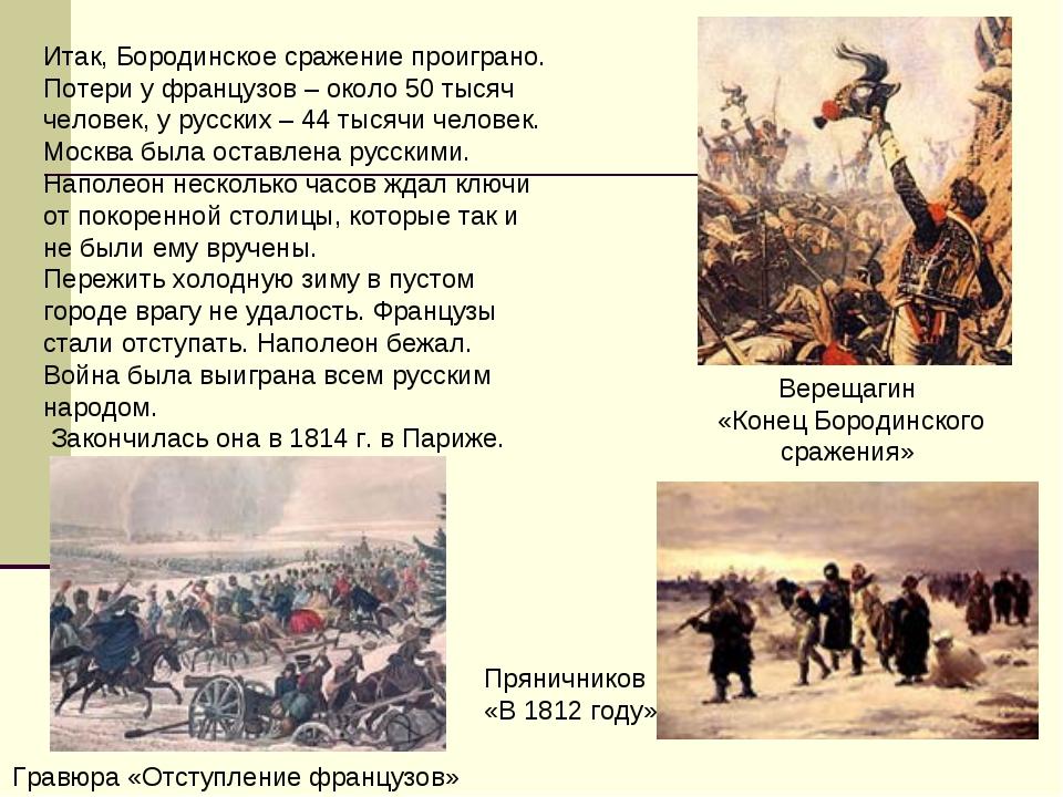 Итак, Бородинское сражение проиграно. Потери у французов – около 50 тысяч чел...