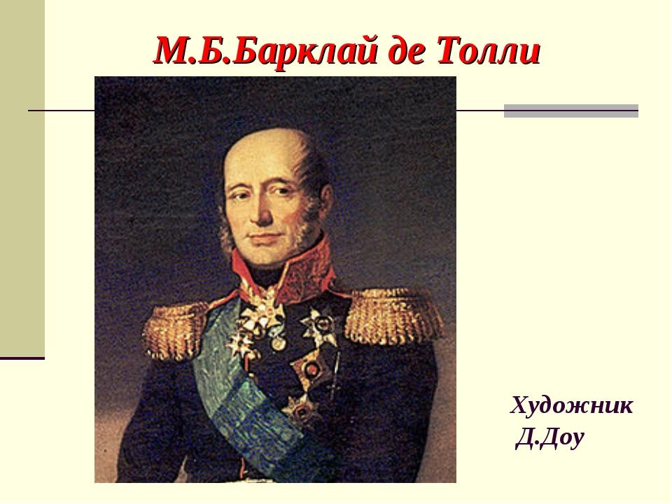 М.Б.Барклай де Толли Художник Д.Доу