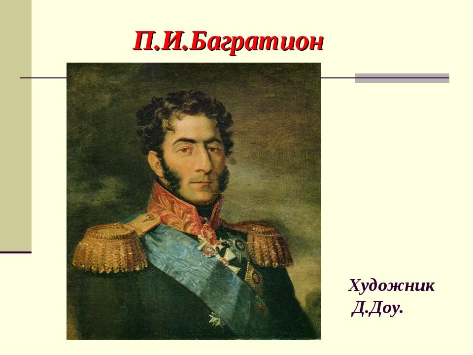 П.И.Багратион Художник Д.Доу.