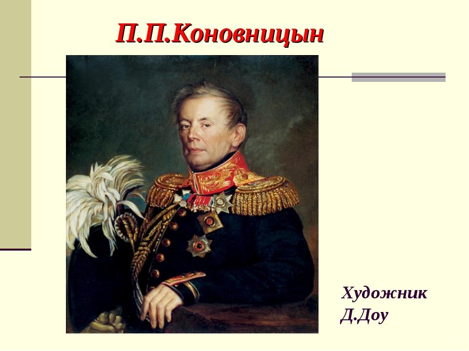 П.П.Коновницын Художник Д.Доу