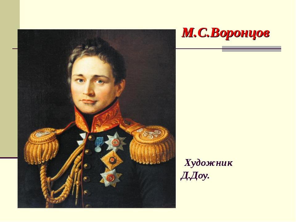 М.С.Воронцов Художник Д.Доу.