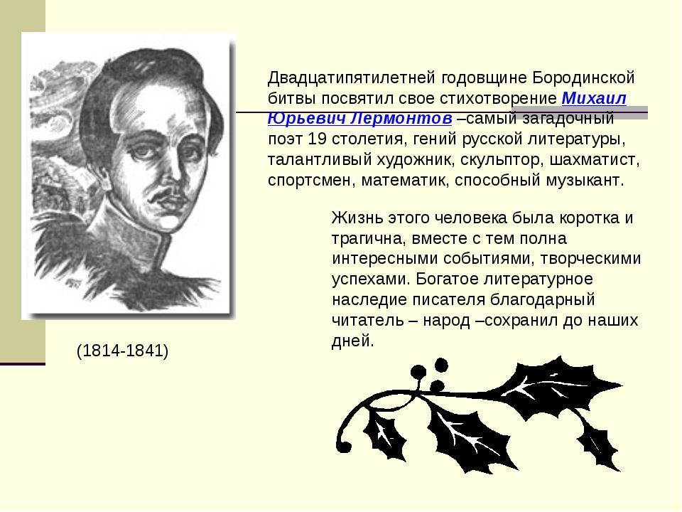 Двадцатипятилетней годовщине Бородинской битвы посвятил свое стихотворение Ми...