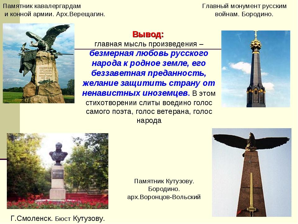 Вывод: главная мысль произведения – безмерная любовь русского народа к родное...