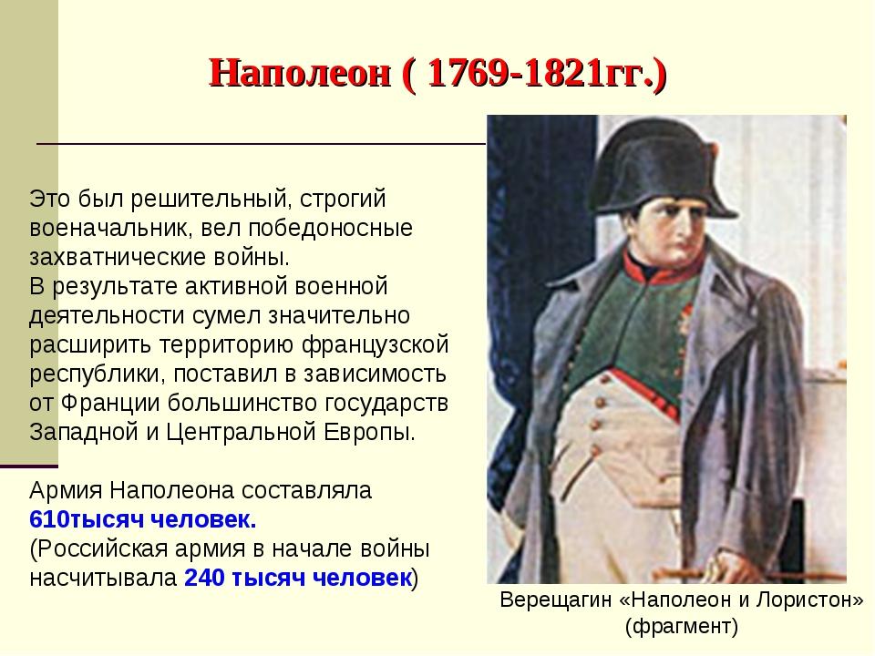 Наполеон ( 1769-1821гг.) Верещагин «Наполеон и Лористон» (фрагмент) Это был р...
