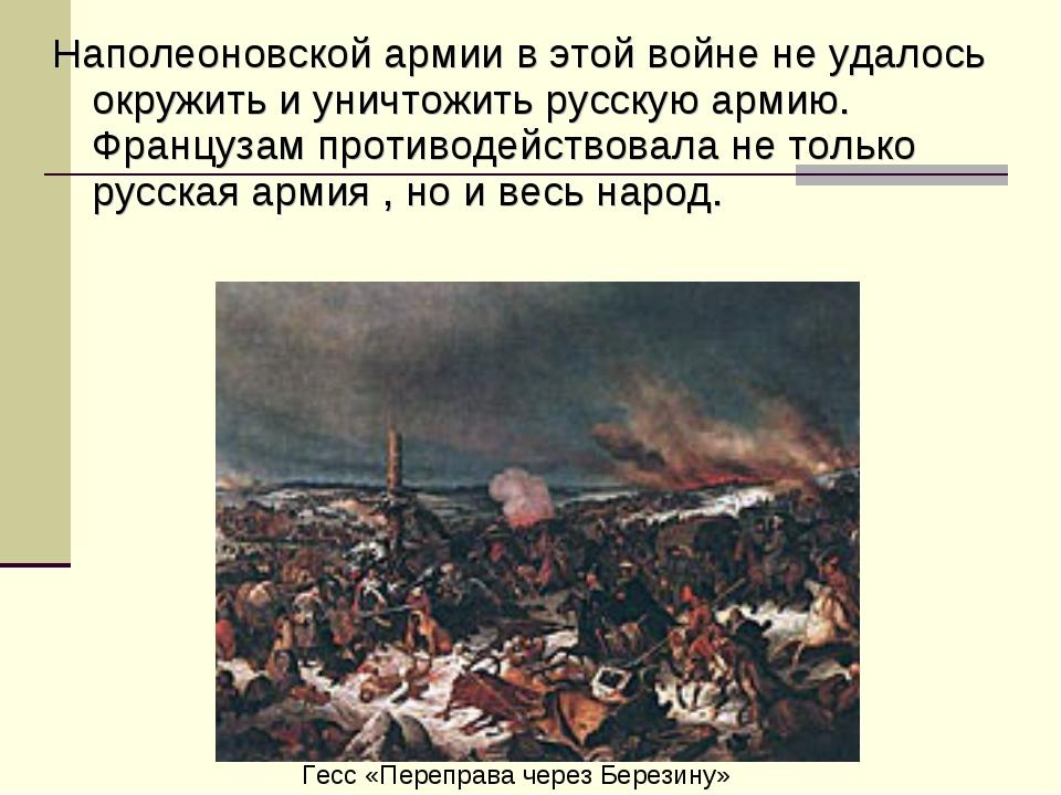 Наполеоновской армии в этой войне не удалось окружить и уничтожить русскую ар...