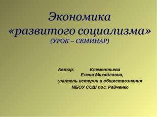 Автор: Клементьева Елена Михайловна, учитель истории и обществознания МБОУ СО