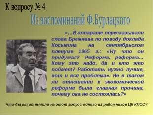 «…В аппарате пересказывали слова Брежнева по поводу доклада Косыгина на сент