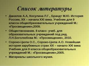 Список литературы Данилов А.А, Косулина Л.Г., Брандт М.Ю. История России, ХХ