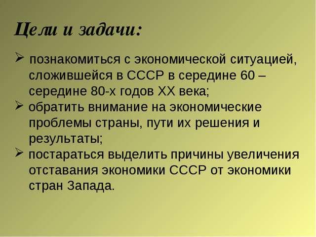 Цели и задачи: познакомиться с экономической ситуацией, сложившейся в СССР в...