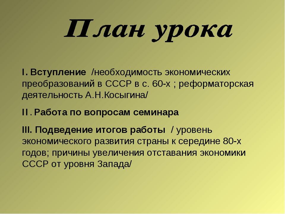 I. Вступление /необходимость экономических преобразований в СССР в с. 60-х ;...