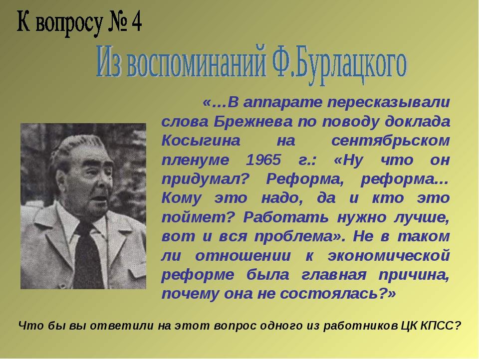 «…В аппарате пересказывали слова Брежнева по поводу доклада Косыгина на сент...
