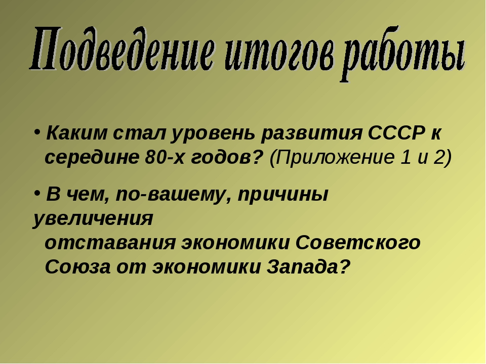 Каким стал уровень развития СССР к середине 80-х годов? (Приложение 1 и 2) В...