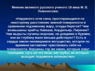 Мнение великого русского ученого 18 века М. В. Ломоносова: «Наружного огня с