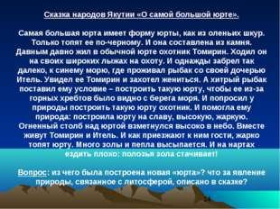 Сказка народов Якутии «О самой большой юрте». Самая большая юрта имеет форму