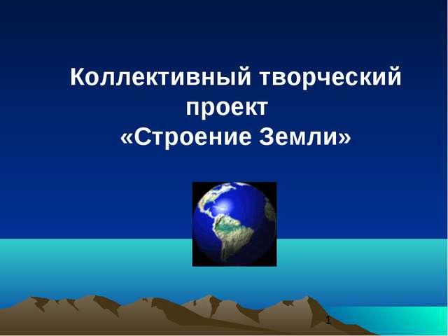 Коллективный творческий проект «Строение Земли»