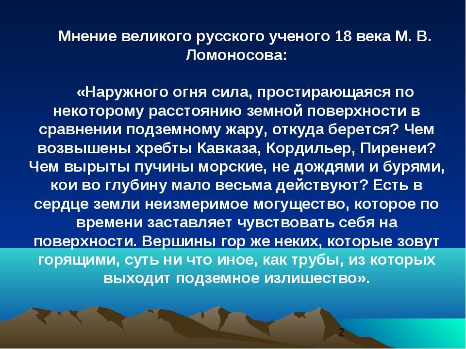 Мнение великого русского ученого 18 века М. В. Ломоносова: «Наружного огня с...