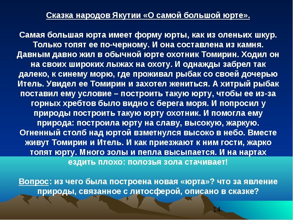 Сказка народов Якутии «О самой большой юрте». Самая большая юрта имеет форму...