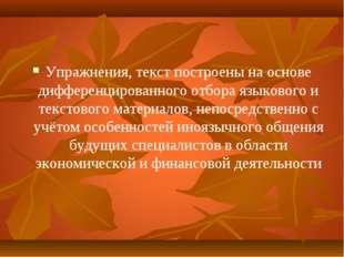 Упражнения, текст построены на основе дифференцированного отбора языкового и