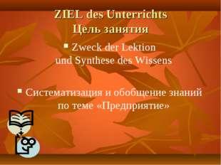 ZIEL des Unterrichts Цель занятия Zweck der Lektion und Synthese des Wissens