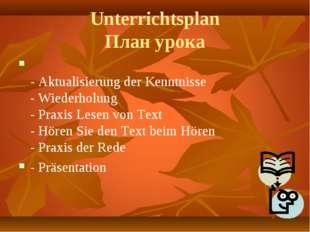 Unterrichtsplan План урока - Aktualisierung der Kenntnisse - Wiederholung - P