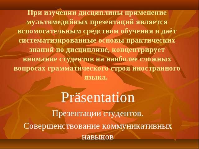 При изучении дисциплины применение мультимедийных презентаций является вспомо...