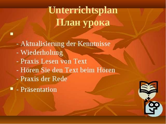 Unterrichtsplan План урока - Aktualisierung der Kenntnisse - Wiederholung - P...