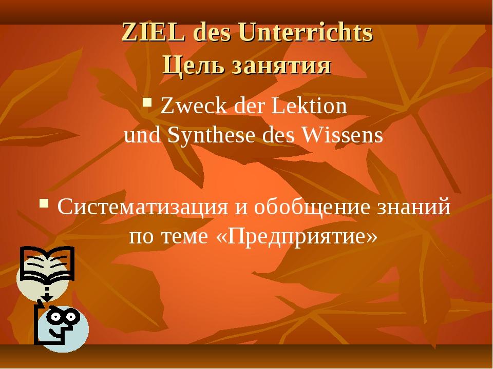 ZIEL des Unterrichts Цель занятия Zweck der Lektion und Synthese des Wissens...