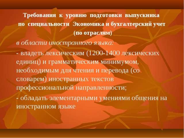 Требования к уровню подготовки выпускника по специальности Экономика и бухга...