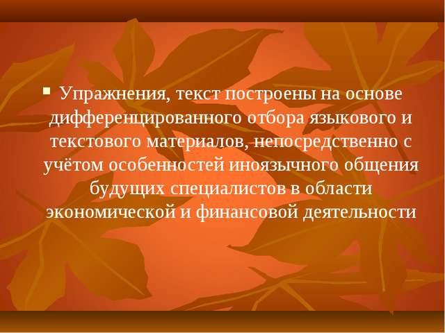 Упражнения, текст построены на основе дифференцированного отбора языкового и...