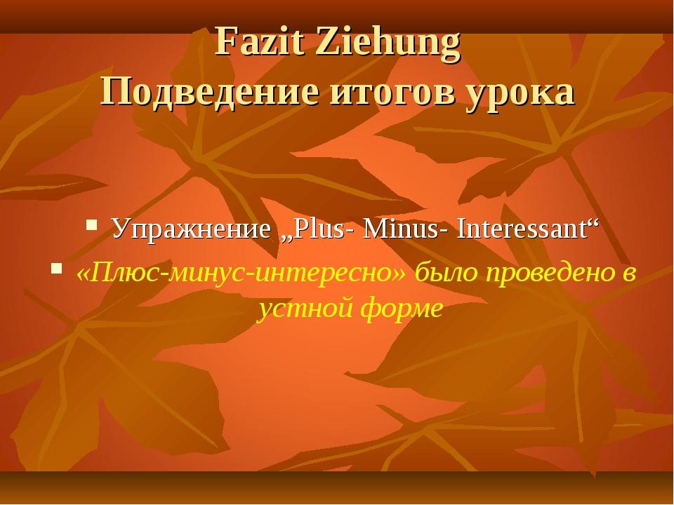 """Fazit Ziehung Подведение итогов урока Упражнение """"Plus- Minus- Interessant"""" «..."""