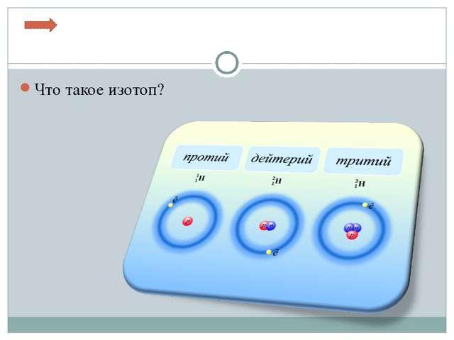 Что такое изотоп?