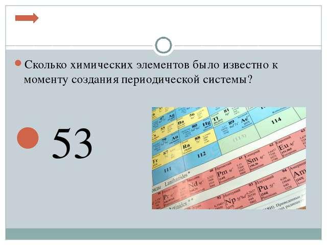 Сколько химических элементов было известно к моменту создания периодической с...