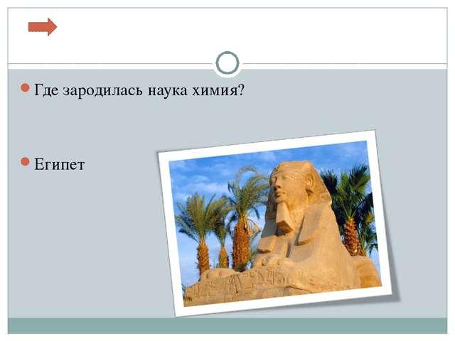 Где зародилась наука химия? Египет
