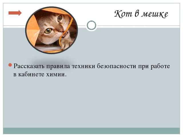 Кот в мешке Рассказать правила техники безопасности при работе в кабинете хи...