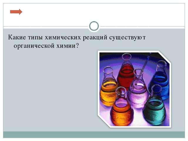 Какие типы химических реакций существуют органической химии?