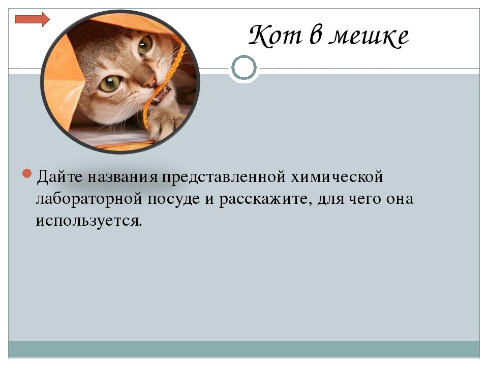 Кот в мешке Дайте названия представленной химической лабораторной посуде и р...