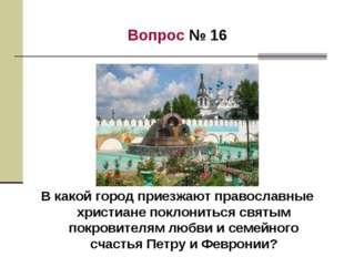 Вопрос № 16 В какой город приезжают православные христиане поклониться святым