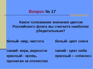 Вопрос № 17 Какое толкование значения цветов Российского флага вы считаете н