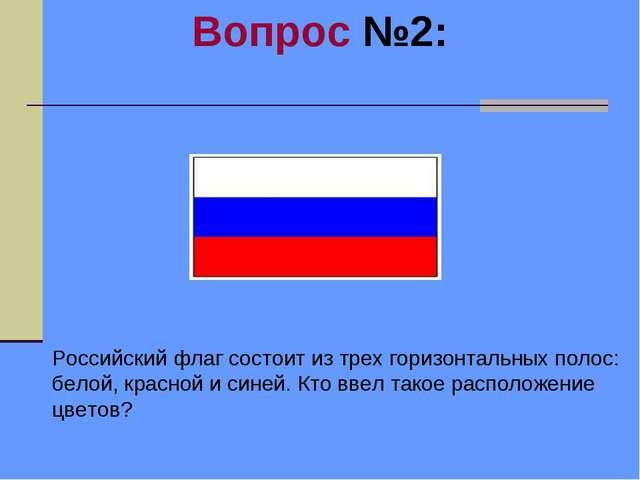 Вопрос №2: Российский флаг состоит из трех горизонтальных полос: белой, красн...