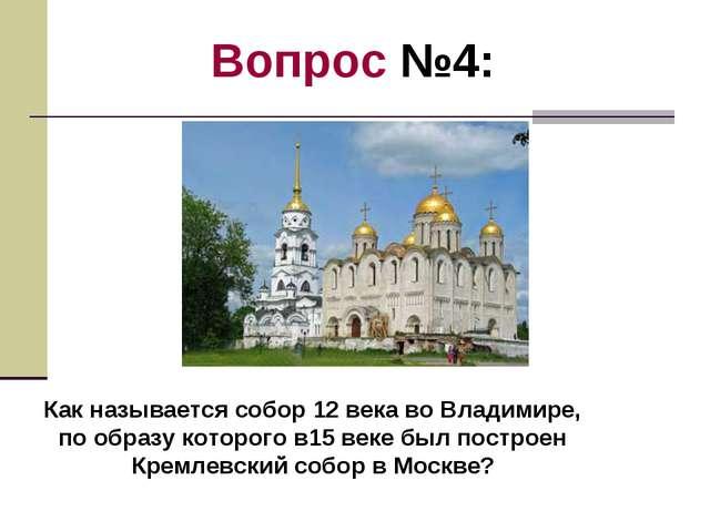 Как называется собор 12 века во Владимире, по образу которого в15 веке был п...