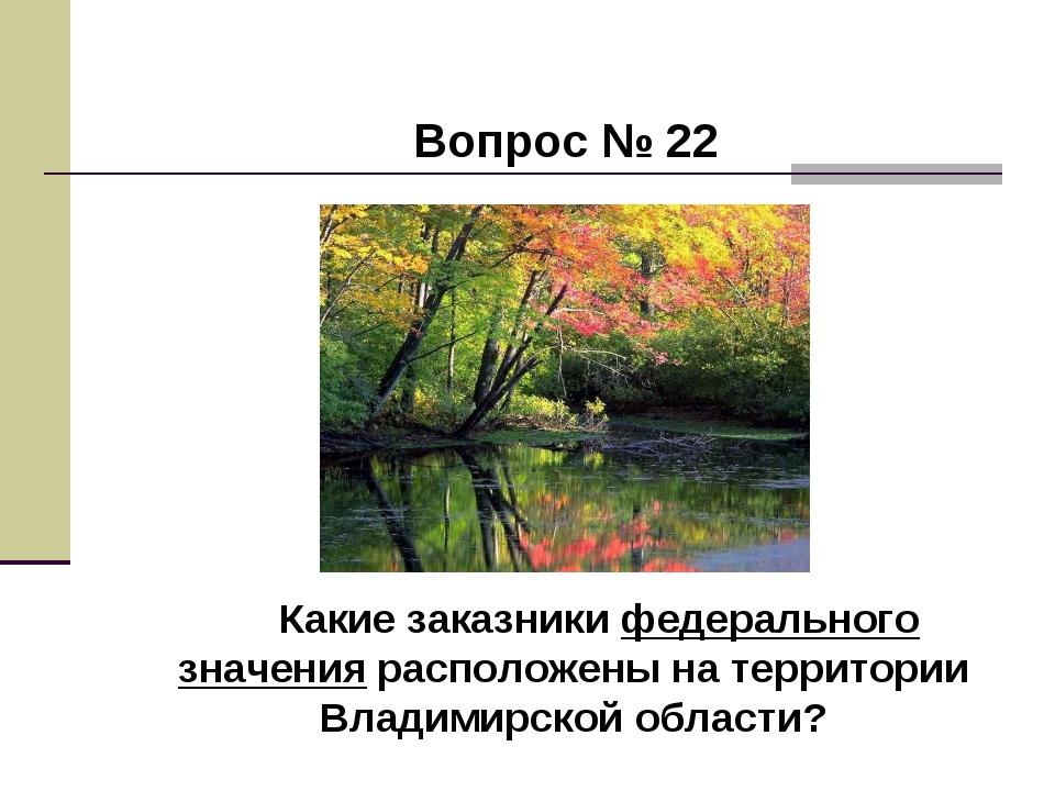 Вопрос № 22 Какие заказники федерального значения расположены на территории...
