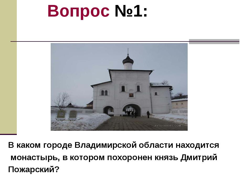 Вопрос №1: В каком городе Владимирской области находится монастырь, в котором...