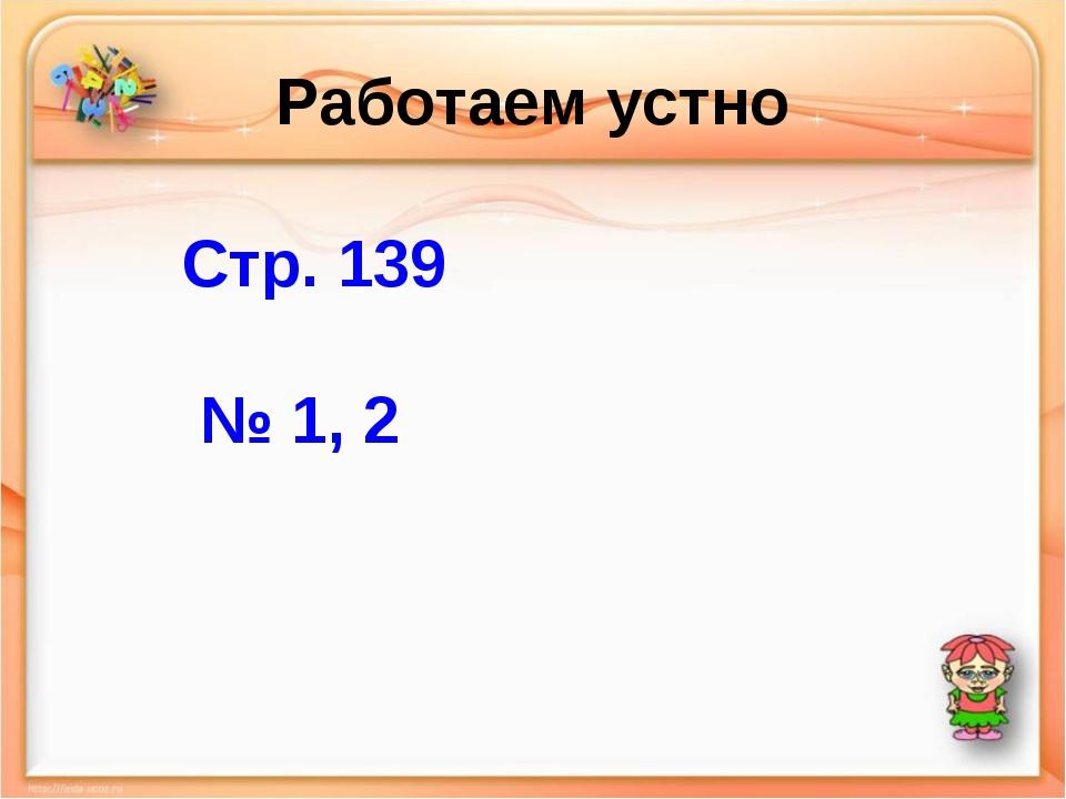 Работаем устно Стр. 139 № 1, 2