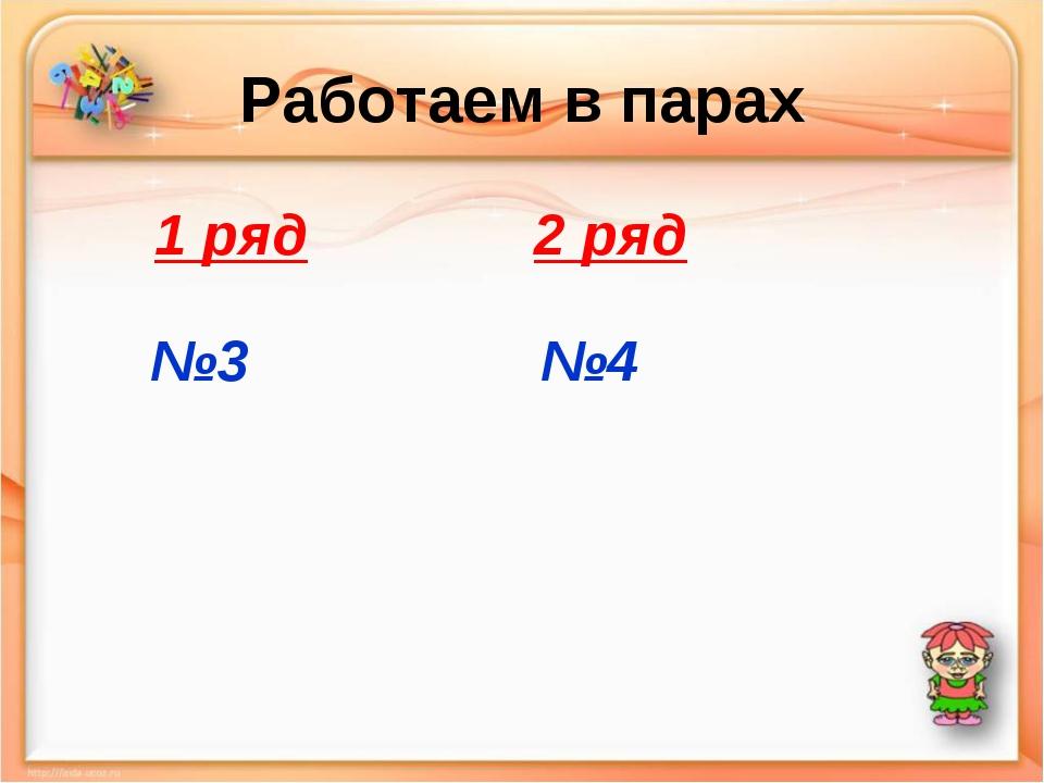 Работаем в парах 1 ряд 2 ряд №3 №4