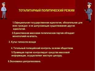 ТОТАЛИТАРНЫЙ ПОЛИТИЧЕСКИЙ РЕЖИМ 1.Официальная государственная идеология, обяз