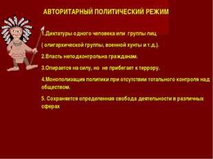 АВТОРИТАРНЫЙ ПОЛИТИЧЕСКИЙ РЕЖИМ 1.Диктатуры одного человека или группы лиц (